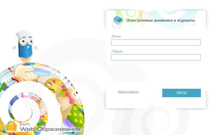 Школы для программы электронный журнал