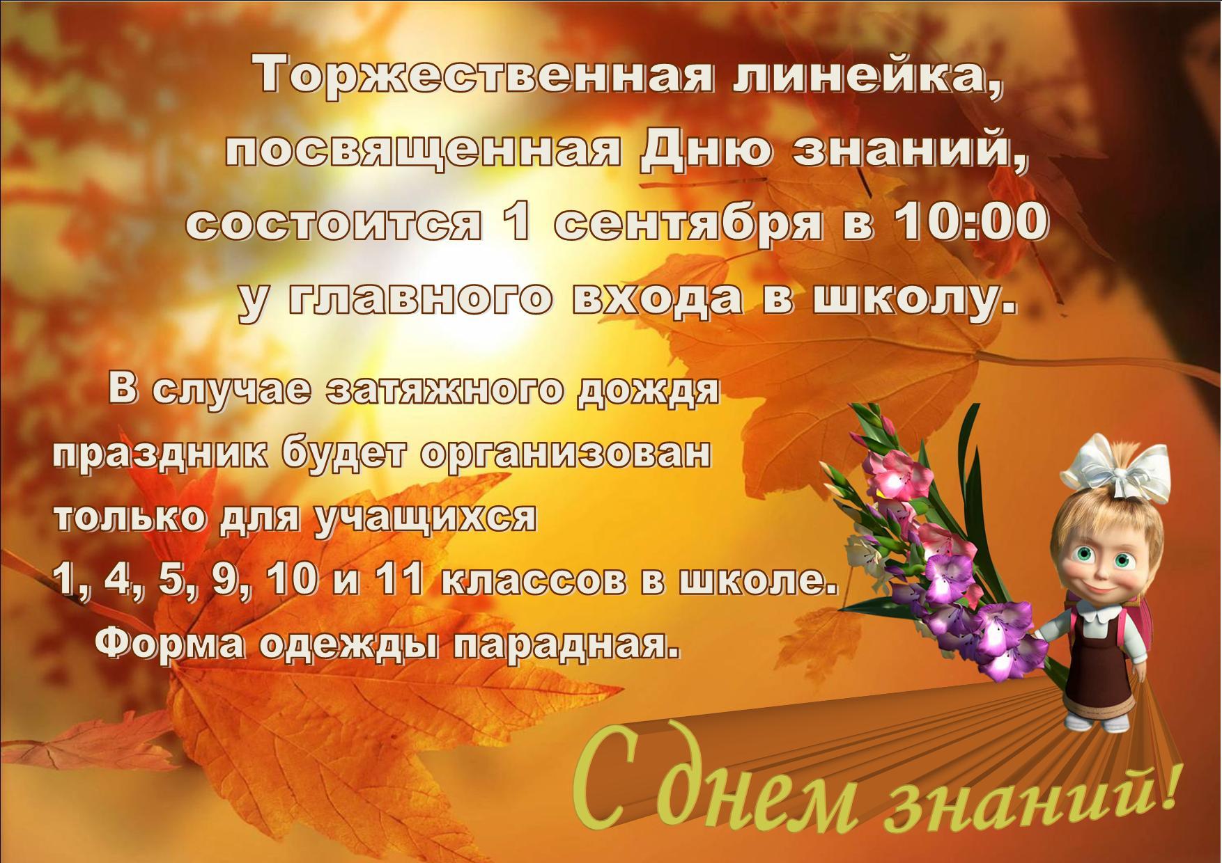 Стихи на 1 сентября короткие поздравления 66